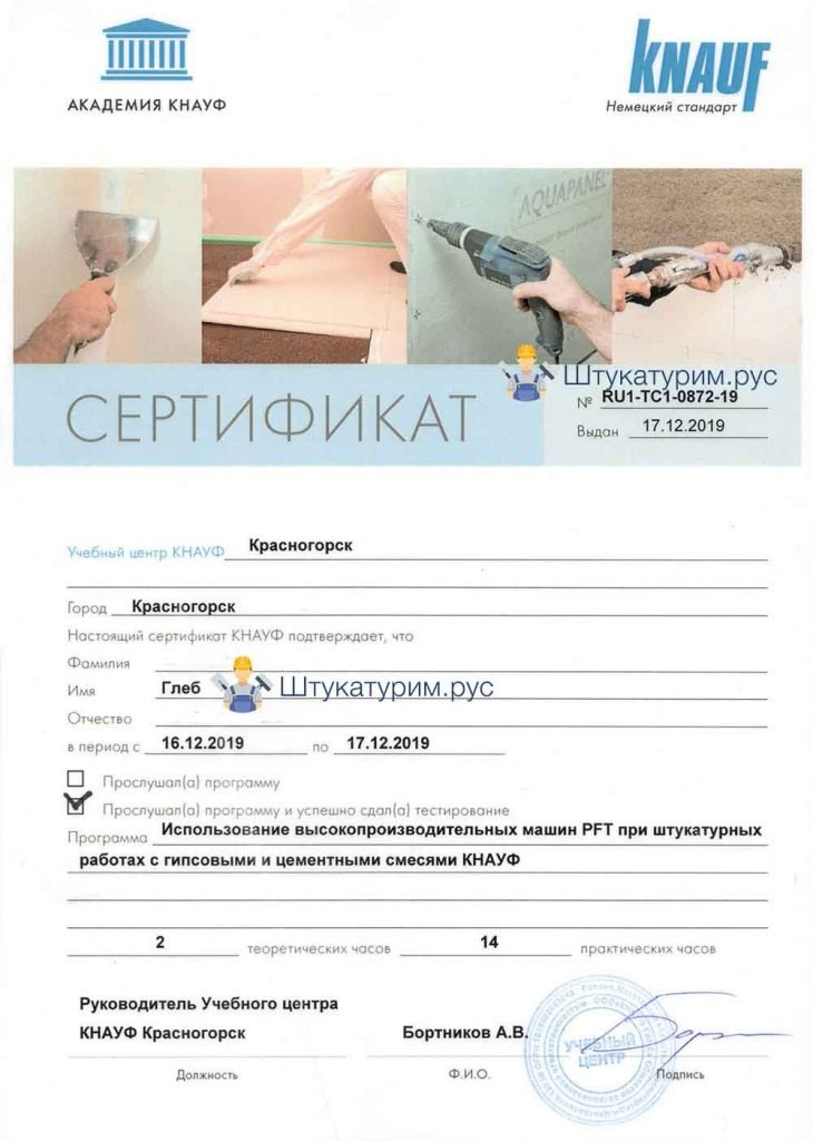 Сертификат штукатура Глеб