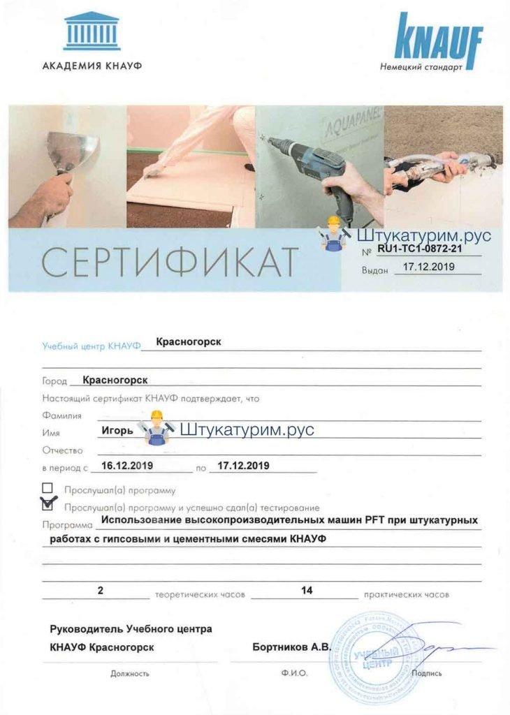 Сертификат штукатура Игорь